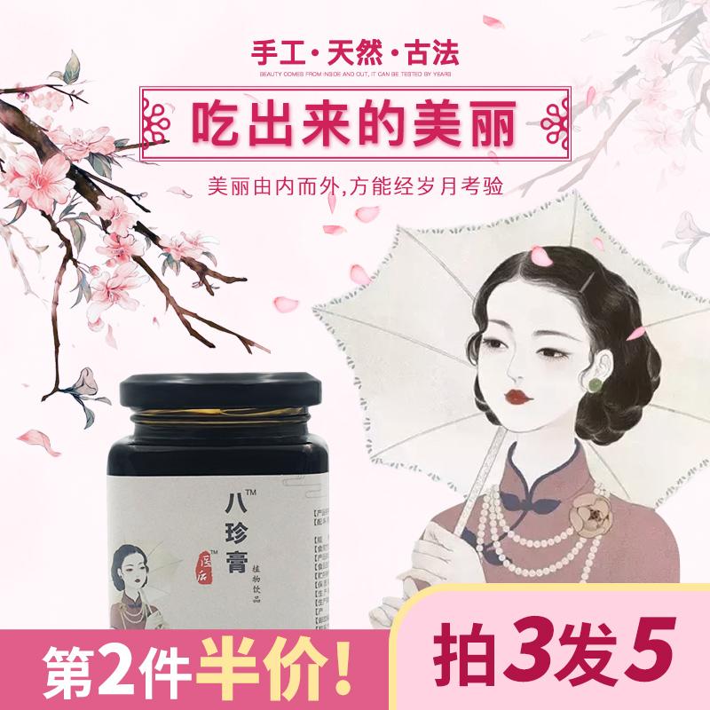 【医后】八珍膏 女性 宫寒 调理月经补气养血四物汤膏 第二盒半价