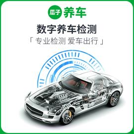 瓜子养车数字养车检测标准量化检测全车安全检测62项专业检测