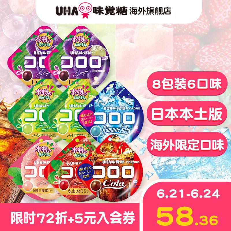 爆款UHA悠哈日本进口酷露露葡萄水果汁软糖果*8儿童零食可乐白桃