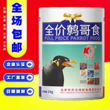 Kaiyuan Zhengcheng real product guarantee bucket full price Wren bird food blackbird food magpie and Starling bird food special price bird food