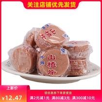 特产果脯蜜饯香草山楂甘草山楂上海第一食品商店哈卡