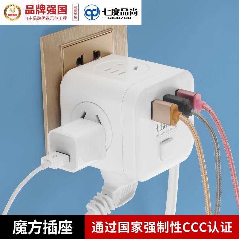七度品尚魔方智能USB插排插座转换器多用功能创意电源插拖接线板