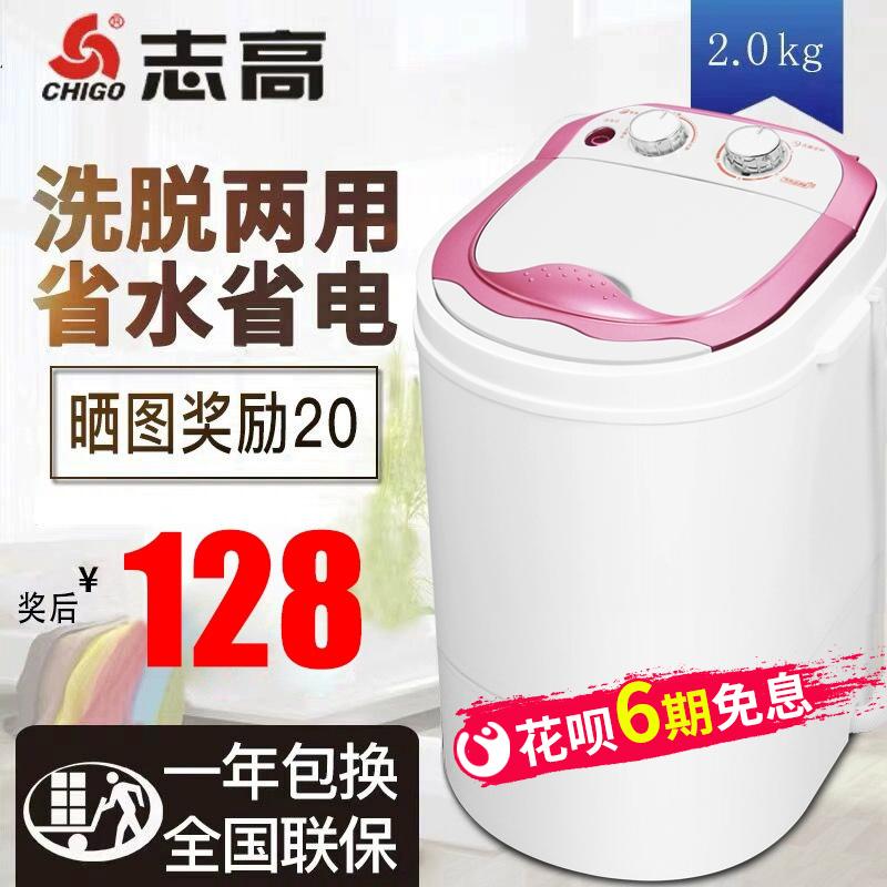 Chigo/志高 家用单桶筒半全自动宝婴儿童小型迷你洗衣机脱水甩干图片
