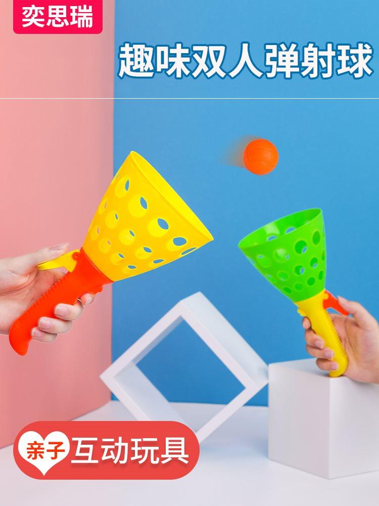 タオバオ仕入れ代行-ibuy99 球类运动 亲子互动球类玩具男孩女孩室内弹力抛接球弹射对接球儿童户外运动