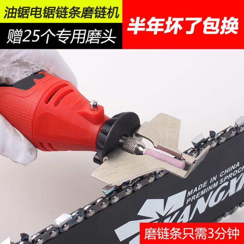 工具锉刀磨链条专业多功能链锯锉磨链机伐木锯锯齿挫刀220v磨头电