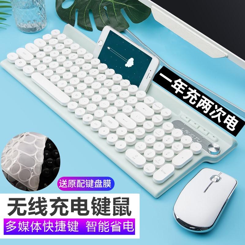 可充电静音无线键盘鼠标套装办公