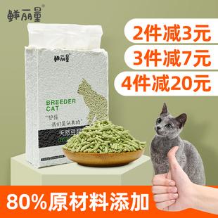 鲜丽量绿茶味猫咪用品豆腐猫砂包邮6L除臭无尘大袋豆腐砂2.35kg