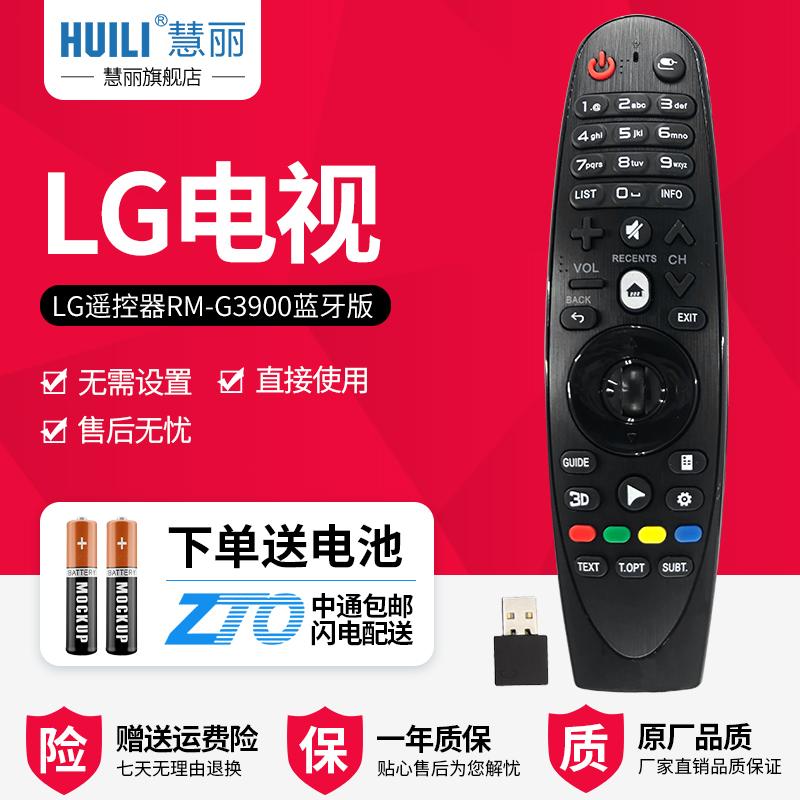 原厂品质LG电视机通用遥控器RM-G3900 带USB设备蓝牙版 PC 电脑,可领取3元天猫优惠券