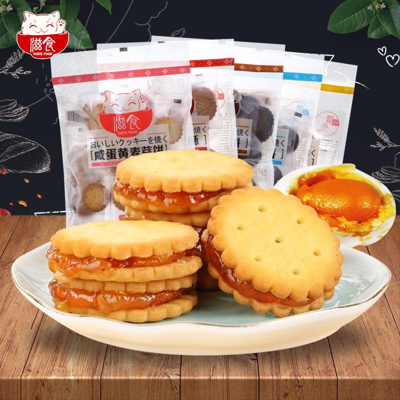 滋食牌韩国饼干网红咸蛋黄麦芽饼黑糖夹心小圆饼办公室零食点心