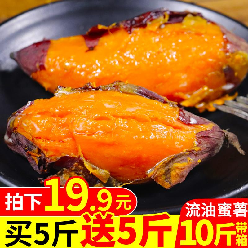 19.90元包邮山东新鲜红薯蜜薯番薯山东烟薯25烤红薯沙地红薯农家地瓜糖心红薯