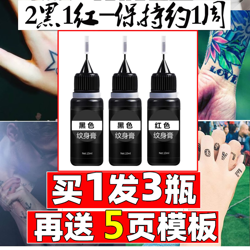 Tattoo paste juice 2 color black 1 red tattoo paste for men and women, durable waterproof, tiktok 1 template