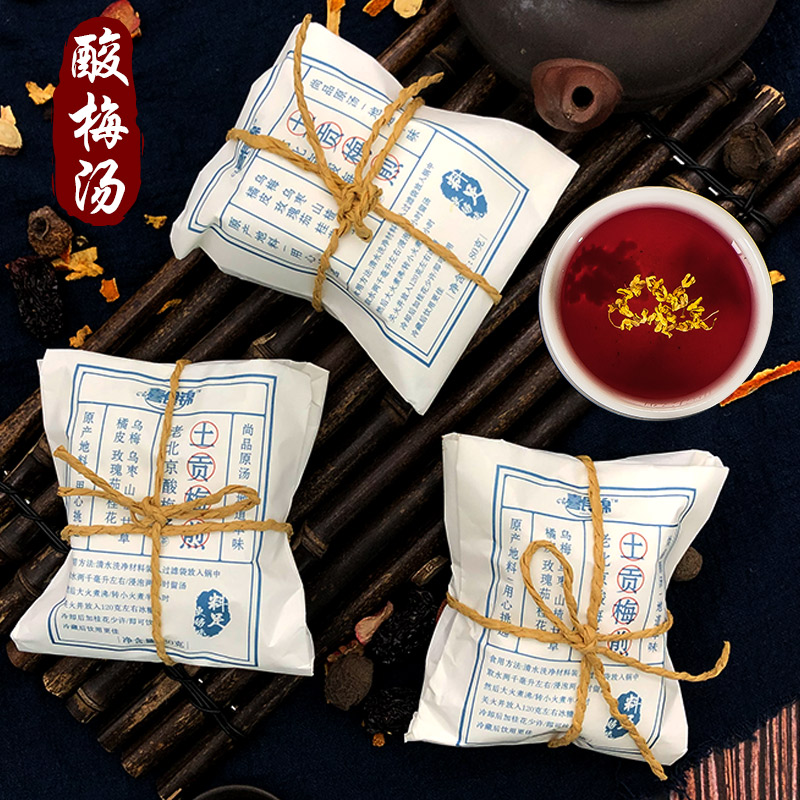 正宗老北京酸梅汤原材料包5袋 自制桂花酸梅汁乌梅汤茶包非酸梅粉
