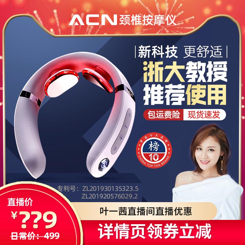 ACN颈椎按摩器肩颈部按摩仪理疗热敷多功能揉捏脖子神器护颈仪
