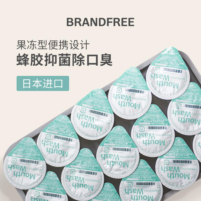 BRANDFREE日本蜂胶果冻漱口水42颗口气清新便携装薄荷味
