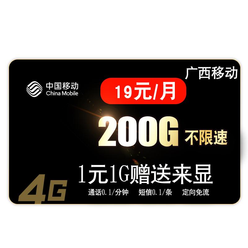 广西百色移动手机卡电话卡4G流量上网卡大王卡低月租套餐国内通用