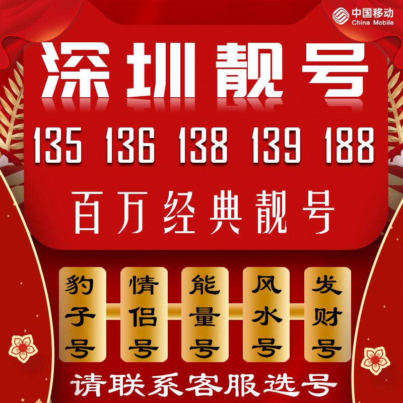 广东深圳中国移动手机好号靓号选号本地号码自选全国通用王卡电话