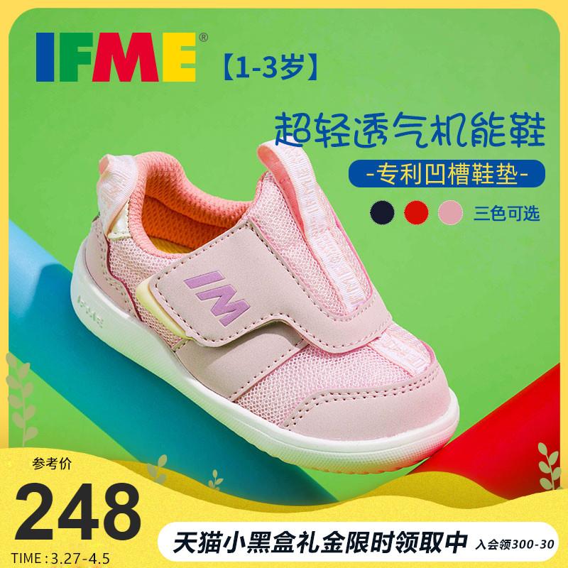 ifme日本儿童春季幼儿园婴儿学步鞋好不好