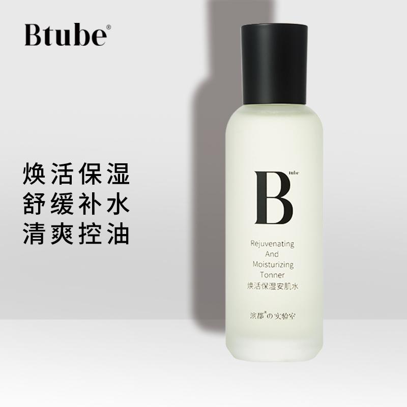 滨郡Btube焕活保湿安肌水舒缓爽肤水控油收缩毛孔补水保湿玻尿酸