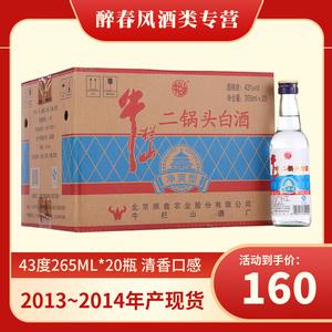 牛栏山二锅头白酒43度净爽型酒水265ml*12瓶清香型风格酒类整箱装