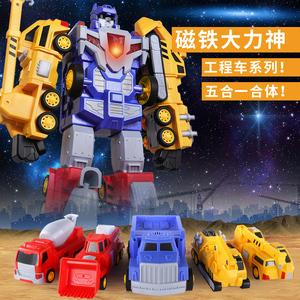 正版变形玩具金刚大力神五合体汽车工程车机器人超大模型男孩儿童