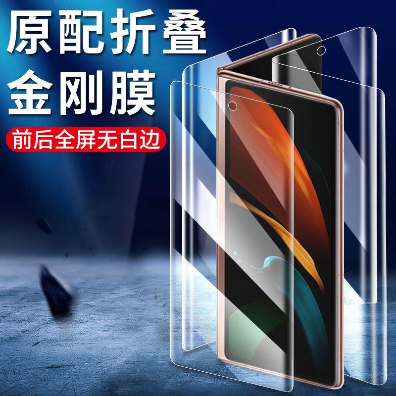 中國代購 中國批發-ibuy99 三星手机 适用三星zfold2钢化水凝膜w21手机膜galaxy z fold2折叠屏前后保
