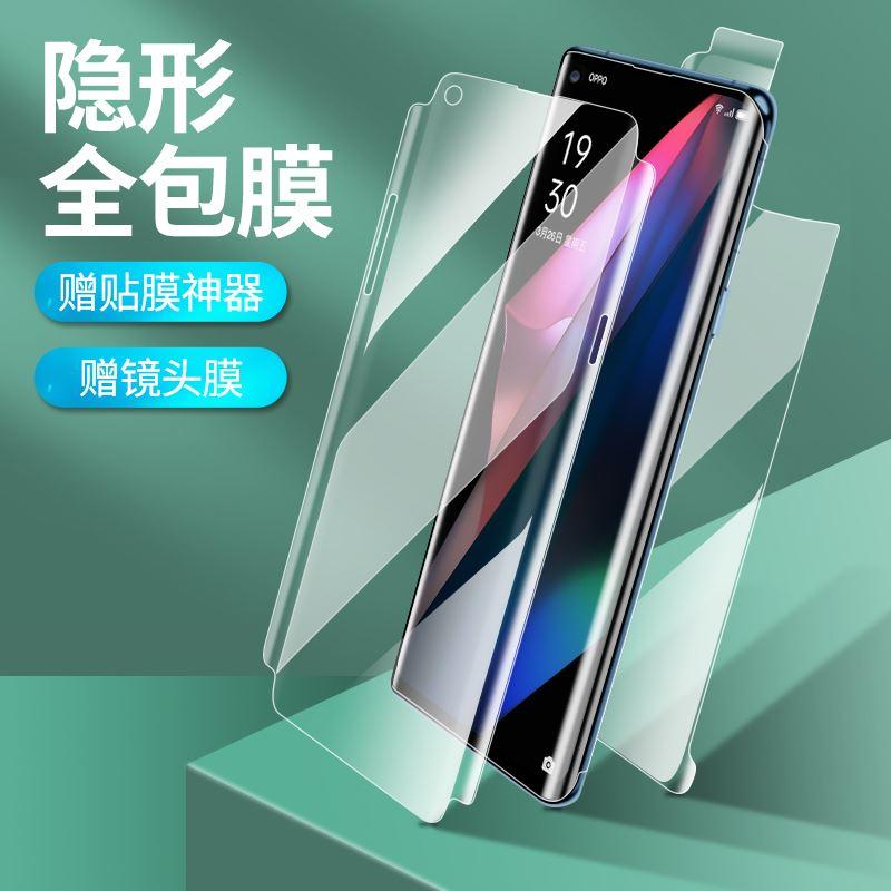 中國代購|中國批發-ibuy99|手机膜|适用oppofindx3钢化水凝膜oppo find x3pro全屏覆盖findx3手机保