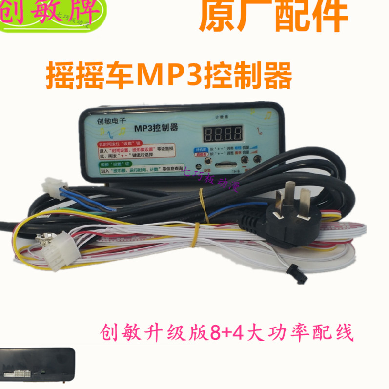 Chuangmin electronic rocking car controller MP3 rocking machine accessories 8 + 4 / 9 + 1 diyunfeng controller music box