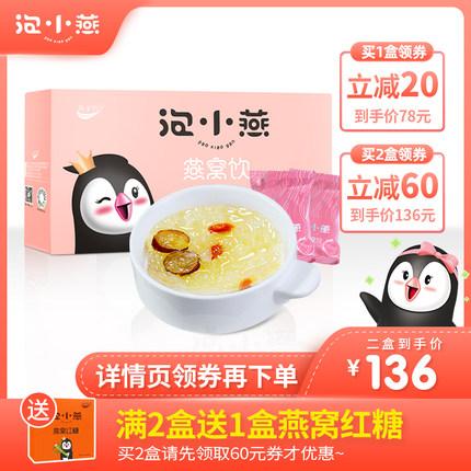 【年货】泡小燕燕窝饮即食孕妇马来西亚正品冰糖鲜炖燕窝12g*6袋