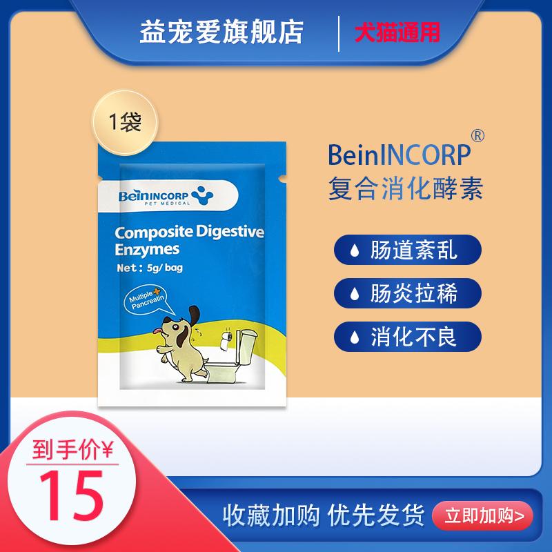 拜恩复合消化酵素猫狗肥胖胰腺炎预防拉稀消化不良调理肠胃1袋装