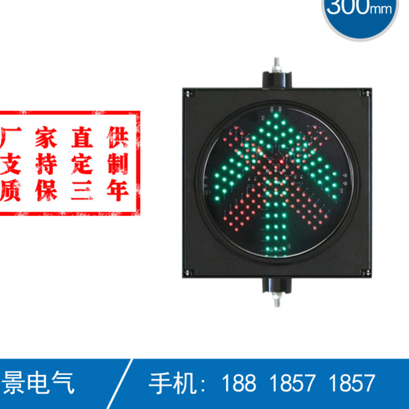 300 mm red fork green arrow two in one traffic light toll station signal light Lane indicator light traffic light