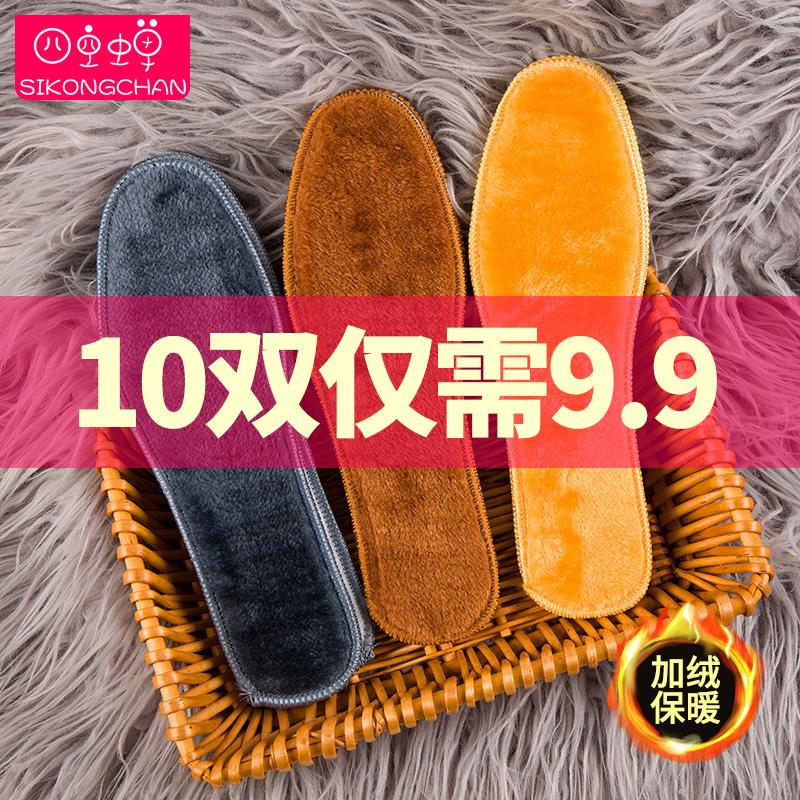 冬季加绒加厚保暖鞋垫男女软底舒适仿羊毛绒吸汗防臭雪地靴棉鞋垫