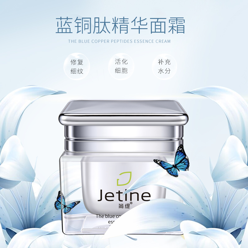 Jetine Jane blue blue copper peptide Essence Cream