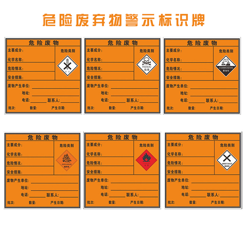 Non fading dangerous goods, self-adhesive, toxic, flammable, explosive, corrosive dangerous goods, warning signs, heat transfer printing, occupational hazard notice board, customizable safety production sign, 1-2 years warranty