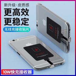 10W快充手机无线充电贴片车载接收器适用于苹果华为type-c小米vivo安卓oppo万能通用背贴充电器贴自动感应