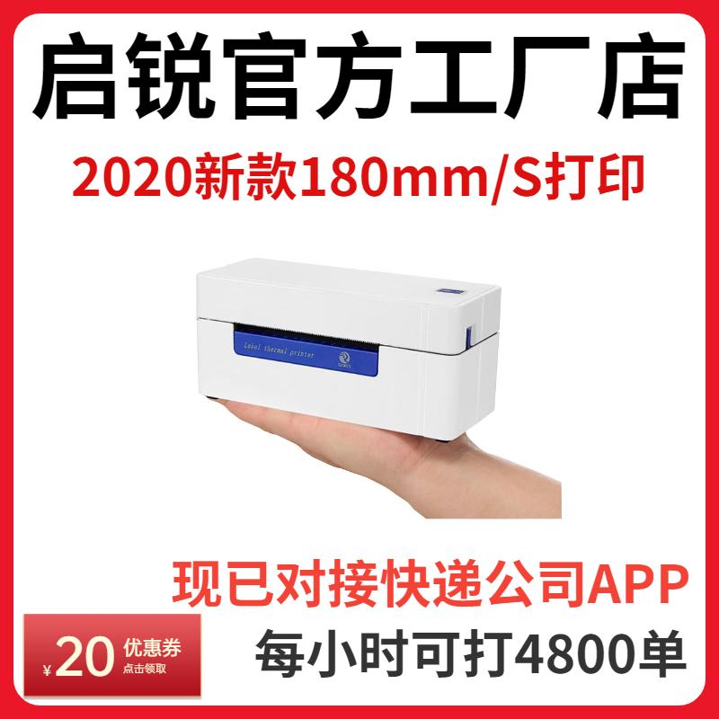 启锐QR368蓝牙快递一联单打印机快递打单机小型启瑞488淘宝单打印