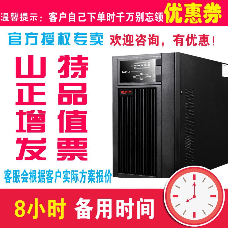 山特UPS不间断电源C2KS延时8小时2KVA12节100AH 其他电池包邮促销