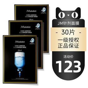 【30片】jm针剂女补水保湿熬夜面膜