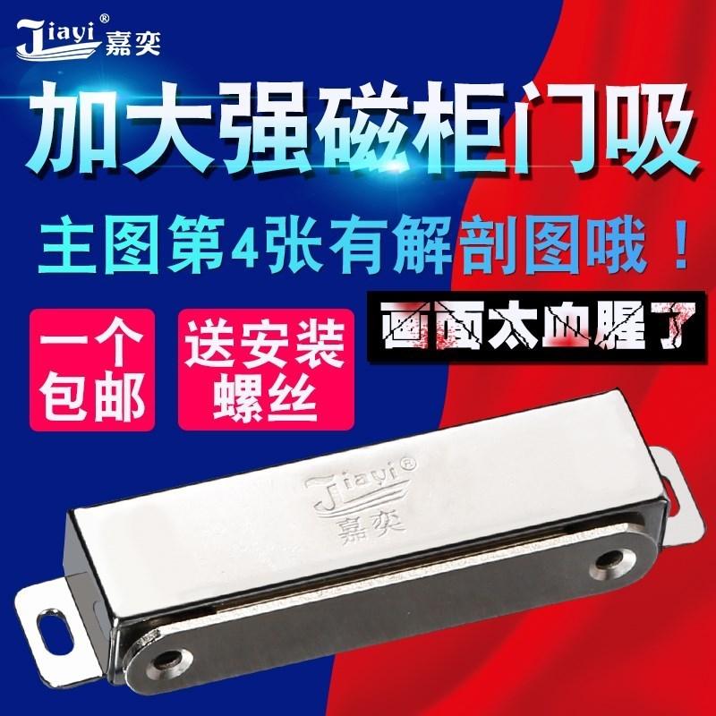 热销0件五折促销大号五金柜门吸强磁超薄碰珠夹扣磁铁稳定配件门板磁力柜吸加厚。