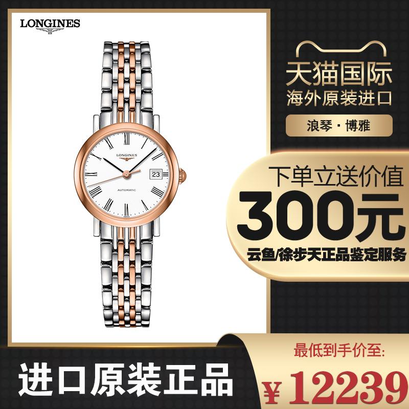 Longines浪琴 博雅18K间金钢带25.5mm机械手表女L4.309.5.11.7/12