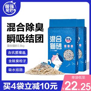 倔强的尾巴混合豆腐膨润土除臭猫砂