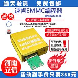 速肯EMMC编程器解锁刷机工具OPPO新款A5 A7 R15梦境版A9X K1 R15X 飞线编程神器免拆字库AETOOL编程器UAEMMC