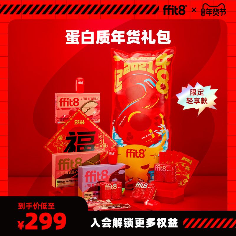 ffit8年货定制大礼包企业春节礼品健康蛋白棒益生菌蛋白粉轻享版