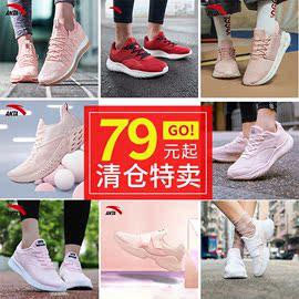 安踏特价清仓女鞋79元福袋2020官网正品休闲鞋运动鞋跑步鞋女鞋子