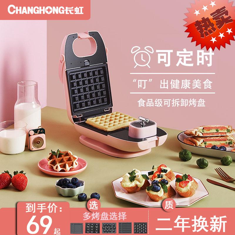 长虹三明治机早餐机轻食机家用小型多功能夹锅吐司压烤面包机神器 thumbnail