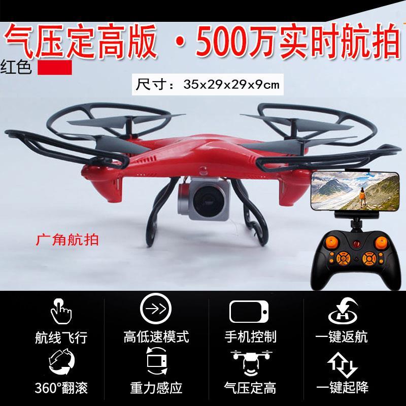 五折促销无人机航拍高清专业四轴飞行器遥控飞机直升耐摔充电儿童玩具航模