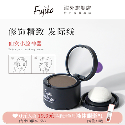 Imported from Japan Fujiko Fuzhi can reissue hairline repair powder forehead shadow filling artifact