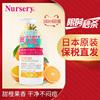 日本nursery娜斯丽甜橙味卸妆乳怎么样