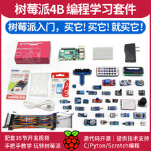 Raspberry Pi 4B Raspberry Pi 4th generation B display screen 8G development board python programming computer kit
