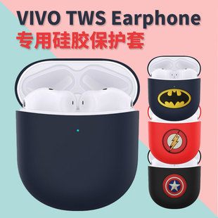 vivo tws earphone vivo蓝牙保护壳