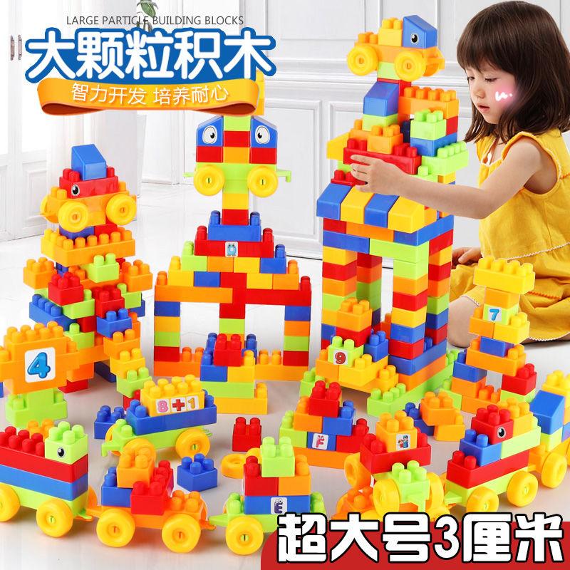 儿童大颗粒积木拼装益智玩具大号幼儿园小孩宝宝智力开发男孩女孩网上购物优惠券